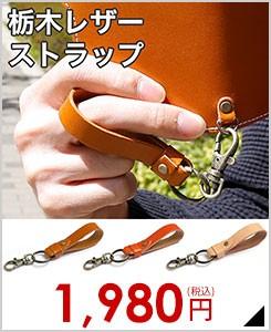 栃木レザー ストラップ