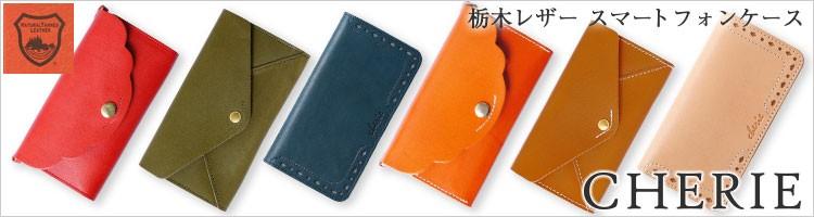 栃木レザー 全機種対応 日本製