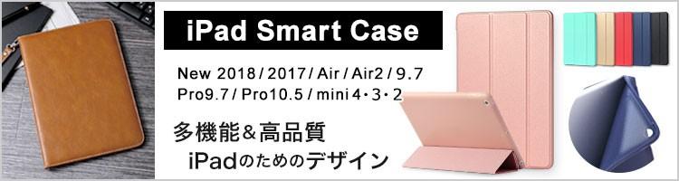 iPadケース 手帳型 9.7 Air Pro