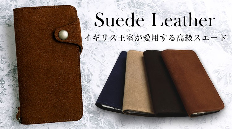 スエードレザー 本革 手帳型スマホケース