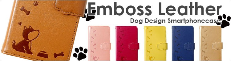 エンボスレザー調 犬 手帳型スマホケース