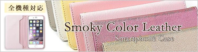 スマホケース 手帳型 全機種対応 ベルトなし フリップ型 レザー調 スモーキーカラー