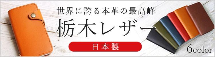 スマホケース 手帳型 全機種対応 栃木レザー