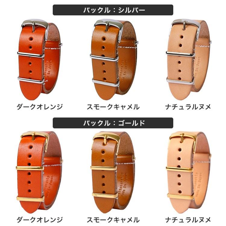 栃木レザー 腕時計ベルト NATOタイプ
