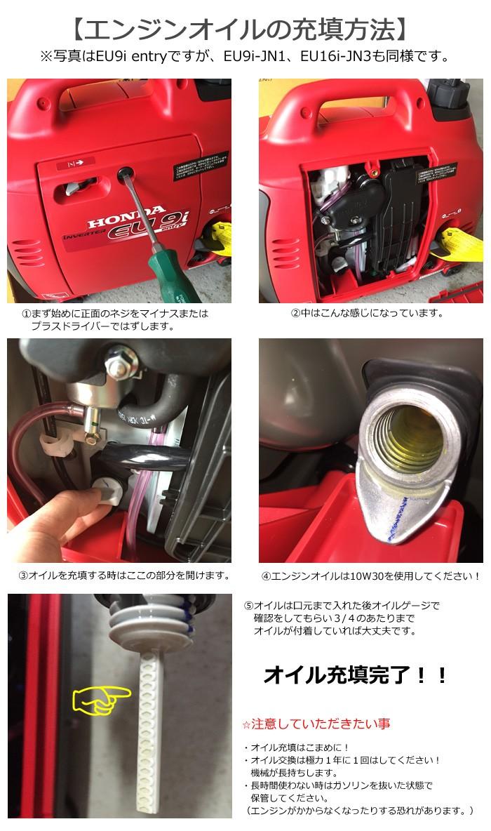 Honda発電機EU16iの始動方法