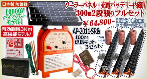 300m2段張り電気柵AP-2011-SRセット