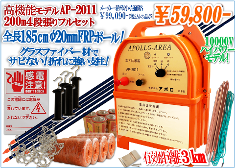 200m4段張り電気柵AP-2011セット大特価