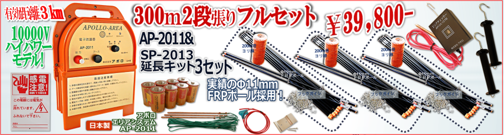 300m2段張りセット電気柵AP-2011大特価