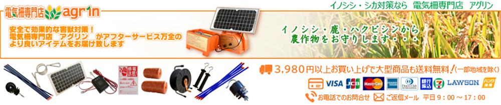 イノシシ・シカ対策 電気柵 専門店 アグリン Yahoo! 店