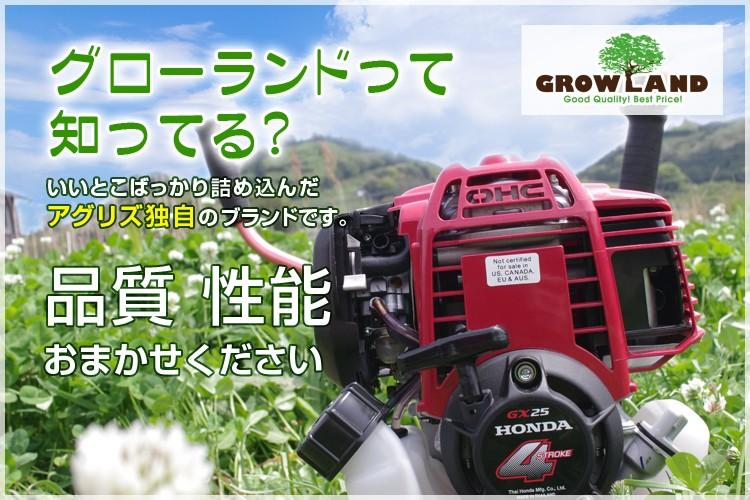 【26ccクラス】 グローランドGL425H ホンダエンジン搭載 【両手ハンドル】 草刈機・刈払機 【カーツ】