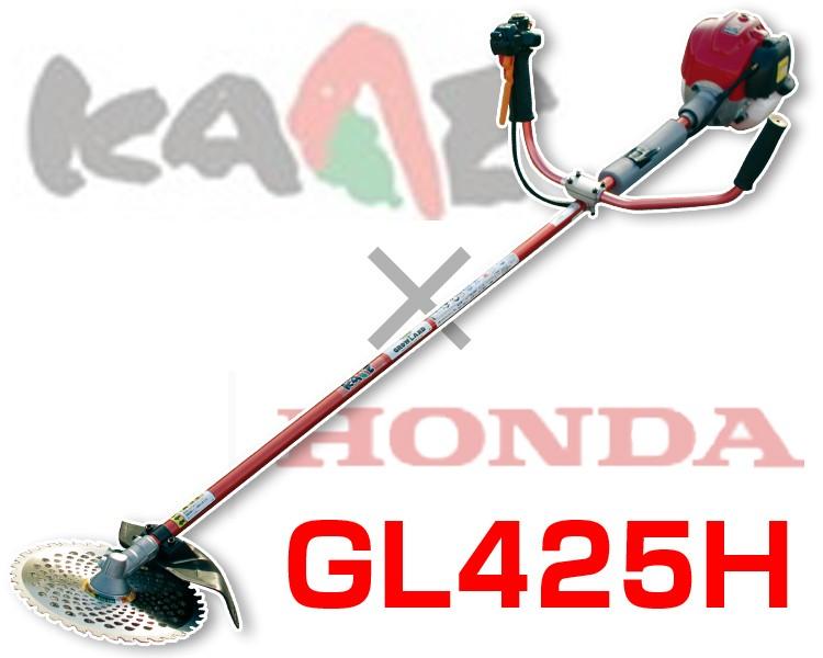 【カーツ】 グローランドGL425H 【26ccクラス】 【両手ハンドル】 ホンダエンジン搭載 草刈機・刈払機