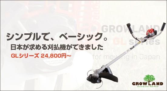 GL260・GL420誕生!グローランドがお届けする新しい草刈機(刈払機)です。
