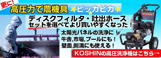 KOSHINの高圧洗浄機