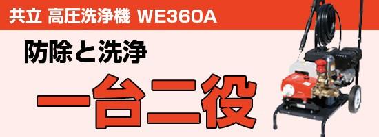 WE360A