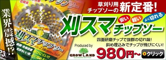 農機具のアグリズオリジナル刈スマチップソー