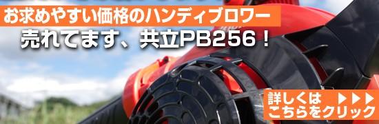 共立 ブロワー PB256
