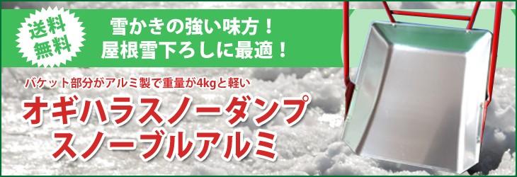 雪かき・除雪に!スコップよりも使いやすい オギハラスノーダンプ スノーブルアルミ※送料無料