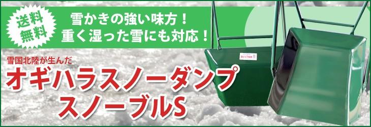 雪かき・除雪に!スコップよりも使いやすい■オギハラ 鉄製スノーダンプ スノーブルS※送料無料