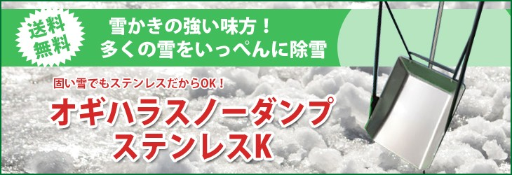 限定200台!雪かき・除雪に!スコップよりも使いやすい■オギハラスノーダンプ・ステンレスK※送料無料