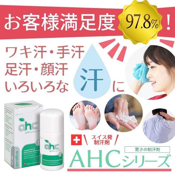 お客様満足度97.8%!いろいろな汗に制汗剤AHC