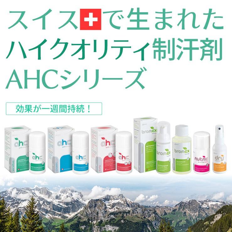 スイスで生まれたハイクオリティ制汗剤AHCシリーズ