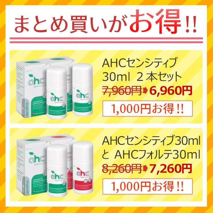 制汗剤AHCはまとめ買いがお得です!