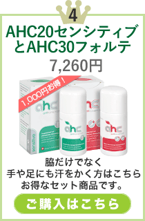 AHC20+30セット