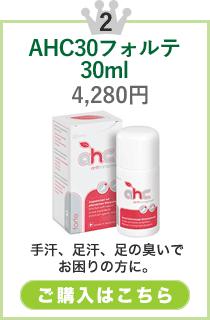 AHC30