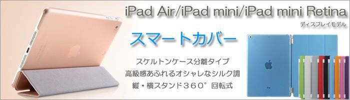 iPad Air iPad mini iPad mini Retina ディスプレイモデル 対応 スケルトンケース付き シルク柄 スマートカバー 薄くて軽い