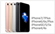 iPhone7 iPhone7Plus iPhone6 iPhone6s Plus iPhone6Plus iPhone6sPlus iPhoneSE iPhone5 iPhone5s iPhone4 iPhone4s