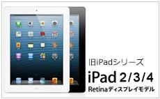 iPad 2 3 4 iPad2 iPad3 iPad4