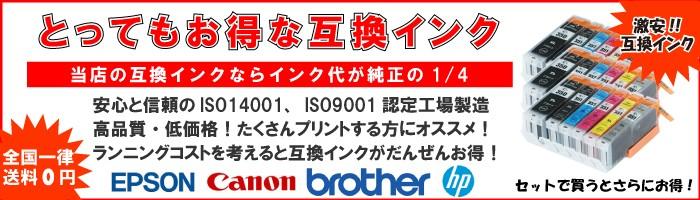 インク 互換インク キャノン エプソン ブラザー ヒューレットパッカード canon epson brother hp