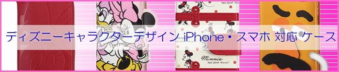 iPhone7 iPhone6 iPhone6s ケース 手帳型 ディズニー Disney かわいい 可愛い カワイイ 手帳型ケース カバー ミッキー ミニー 送料無料