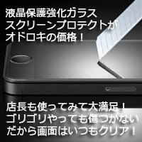 iPhone iPhone5 iPhone5s 液晶保護フィルム 液晶保護ガラススクリーンプロテクト