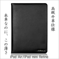 iPad iPad Air iPad mini iPad mini Retina 本革使用の高級レザーケース