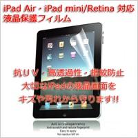 iPad iPad Air iPad mini iPad mini Retina 液晶保護フィルム 液晶保護シート