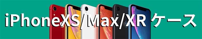 iPhone XR X XS Max iPhoneXR iPhoneX iPhoneXS Max iPhone8 iPhone7 ケース カバー 手帳型 iPhone6s iPhone6 iPhoneSE iPhone5s iPhone5