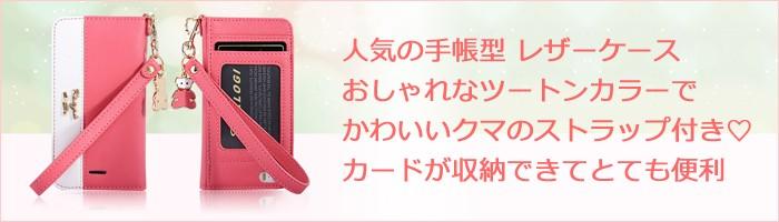 iPhone5/5s/5c/GALAXY S4/GALAXY Note3 対応 くまのチャーム付ストラップが可愛い手帳型KLOGIレザーケース