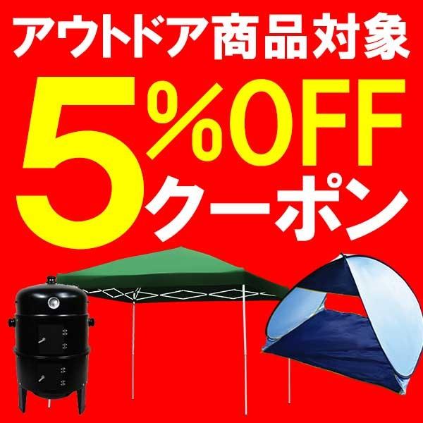 5月24日~5月29日限定【5%OFFクーポン】
