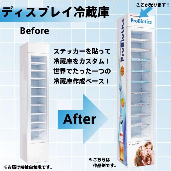 業務用冷蔵庫/スリム型・冷蔵ショーケース・185cm/ディスプレイ ...