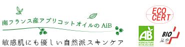 南フランス産アプリコットオイルのAiB。敏感肌にも優しい自然派スキンケア