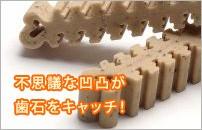 【フォーキャンス】デンティフェアリー