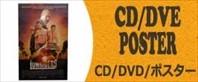 CD/DVD/ポスター