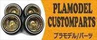プラモ/フィギュア/パーツ