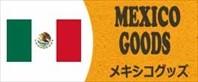 メキシコ雑貨