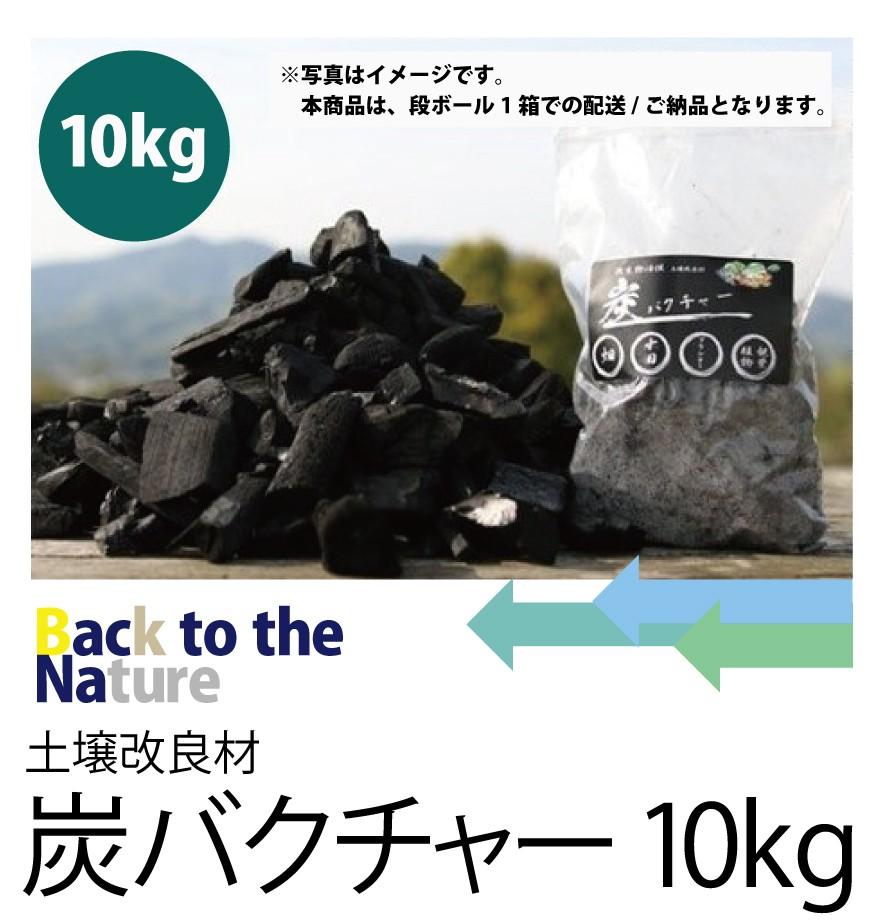 炭バクチャー10kg