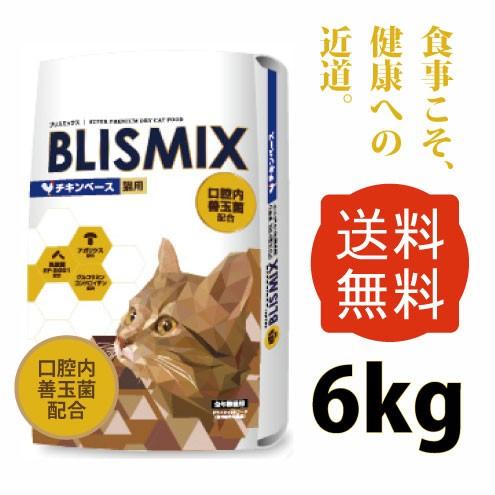 ブリスミックス 猫用 6kg