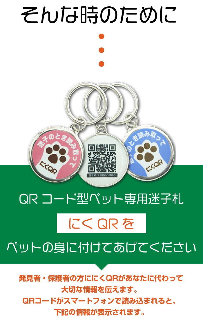 にくQR ペット 迷子 探す