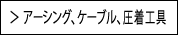 アーシング&ケーブル・圧着