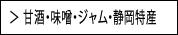 輸入食品・日本各地の産直商品